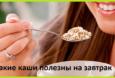 Какие каши полезны на завтрак