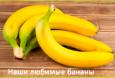 Польза бананов для организма человека