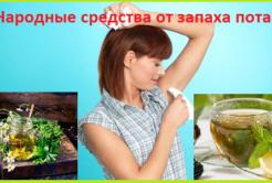 Народные средства от запаха пота